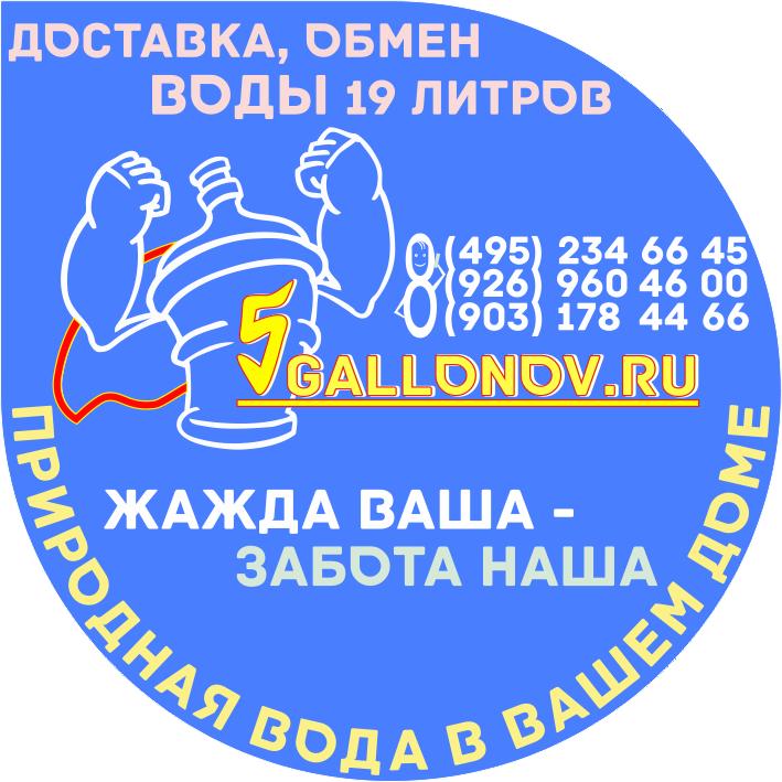 5gallonov.ru