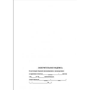 Журнал учета инструктажа по действиям в чрезвычайных ситуациях