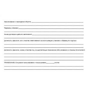 Журнал регистрации работ по техническому обслуживанию систем видеонаблюдения