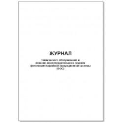 Журнал технического обслуживания и ремонта ФЭС